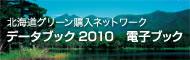 データブック2010 電子ブック