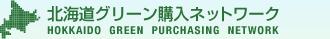 北海道グリーン購入ネットワーク