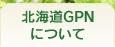 北海道GPNについて